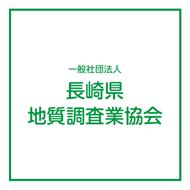 一般社団法人長崎県地質調査業協会