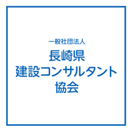 一般社団法人 長崎県建設コンサルタント協会